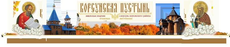 Корсунская пустынь - Князь-Владимирская мужская пустынь / Иоанно-Богословский женский монастырь